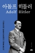 아돌프 히틀러