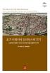 초기 이탈리아 르네상스의 위기(역사도서관 시리즈 20)(양장본 HardCover)