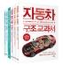 자동차 교과서 베스트 6종 세트(지적생활자를 위한 교과서)(전6권)