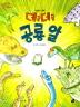 데굴데굴 공룡알(오렌지 새콤한 원리 달콤한 과학 44)(양장본 HardCover)