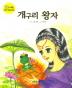 개구리 왕자(요술지팡이 전래 명작동화 17)(양장본 HardCover)