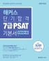 7급 PSAT 기본서: 언어논리(2020)(해커스 단기합격)