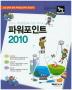 어린이 과학탐험대와 함께 떠나는 파워포인트 2010(컴짱)