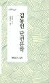 김동인 단편문학(한국문학읽다)