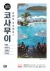 코사무이 100배 즐기기(2018)(개정판)