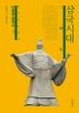 이중톈 중국사. 10: 삼국시대
