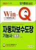 자동차보수도장기능사 필기 단기완성(2021)(Win-Q)