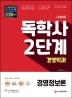 경영정보론(독학사 2단계 경영학과)(시대에듀)(개정판 10판)