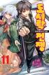 도시락 전쟁. 11(익스트림 노벨(Extreme Novel))
