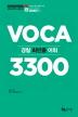 VOCA 3300: 경찰 최빈출 어휘(2019)