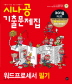 워드프로세서 필기 기출문제집(2018)(시나공)