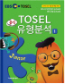 TOSEL ��� ����м� Junior. 1(EBS)(CD1������)