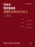 전효진 행정법총론 전범위 모의고사 Vol. 2(2020)