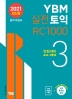 YBM 실전토익 RC 1000. 3