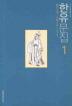 한유문집. 1(대산세계문학총서 88)