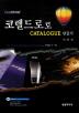 코렐드로로 CATALOGUE 만들기(CD1장포함)