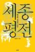세종평전: 대왕의 진실과 비밀
