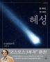 혜성(사이언스 클래식 30)(양장본 HardCover)