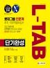 L-TAB 롯데그룹 인문계 조직 직무적합도검사 단기완성(2020 하반기)(All-New)(14판)