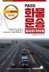 화물운송종사 자격시험(2020)(8절)(패스)