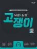 중학 수학 중1-1(유형+심화)(2021)(고쟁이)