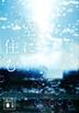 [보유]空に住む