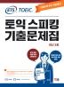토익스피킹 기출문제집 최신 3회(2019)(ETS)