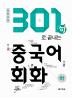 301구로 끝내는 중국어회화(하)(2018)(개정판)(CD1장포함)