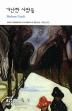 가난한 사람들(열린책들 세계문학 117)(양장본 HardCover)