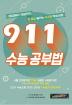 911 수능 공부법