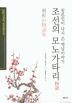 조선의 모노가타리(식민지 일본어 문학 문화시리즈 54)
