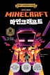 마인크래프트: 엔더 드래곤과의 대결