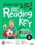 미국교과서 읽는 리딩 Reading Key Preschool Starter. 2