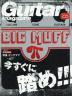 [해외]기타매거진 ギタ-マガジン 2017.11