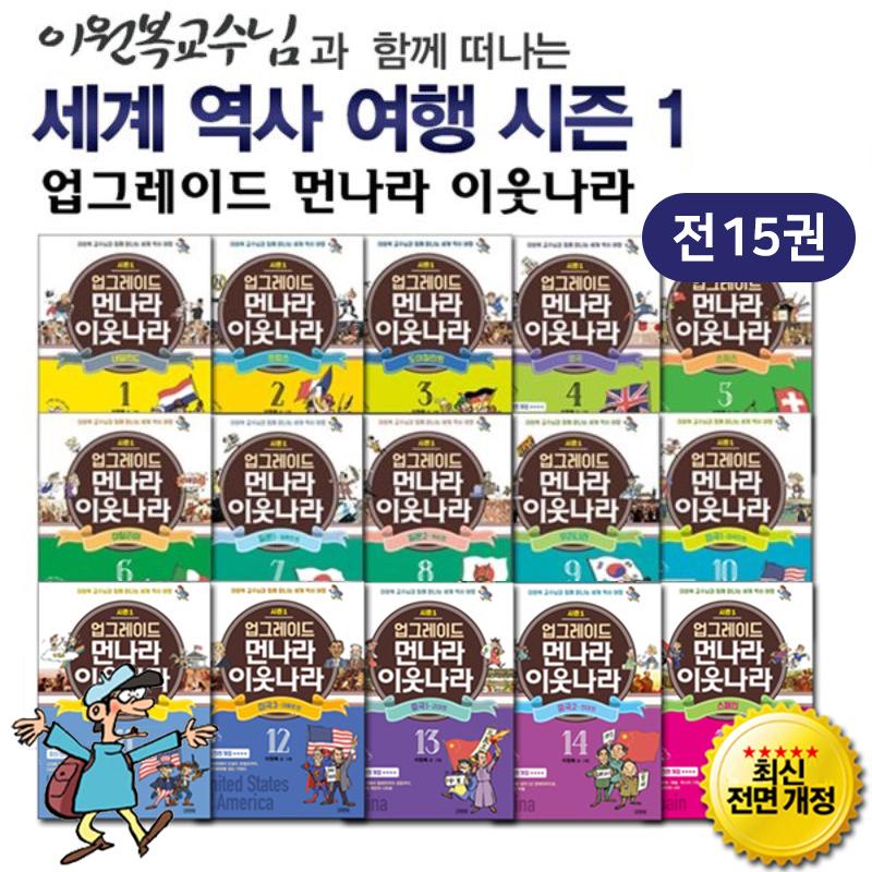 [주니어김영사] 2019 최신전면개정 업그레이드 먼나라 이웃나라 세트 (전15권)