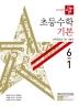 초등 수학 6-1 기본(2020)(디딤돌)