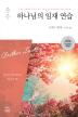 하나님의 임재 연습(완역판)(세계기독교고전 17)