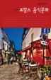프랑스 음식문화(살림지식총서 431)