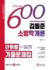 김동준 소방학개론 단원별 기출문제집 600제(2019)
