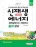 신재생에너지발전설비기사 산업기사 필기 한권으로 끝내기(태양광)(2017)(개정판)