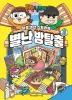 흔한남매 별난 방탈출. 1(탈출 미션 스토리북)