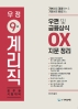 우편 및 금융상식 OX지문정리(우정 9급 계리직)