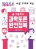 중ㆍ고등학교 과학토론 완전정복(100가지 예상 주제로 보는)