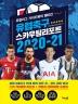 유럽축구 스카우팅리포트(2020-21)
