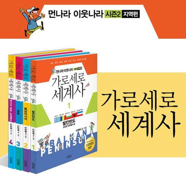 [김영사] (보급판) 가로세로 세계사 세트 (전4권)