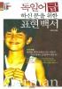 독일어 급하신 분을 위한 표현백서(MP3CD1장포함)(외국어 급표현 시리즈 German)