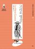 고리오 영감(진형준 교수의 세계문학컬렉션 21)