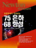 천문학계가 주목하는 75은하 68항성(Newton Highlight)