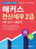 ��꼼�� 2�� �̷�+�DZ�+�����(2016)(��Ŀ��)