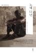 노예 12년(특별 보급판)(더클래식 세계문학 컬렉션 67)